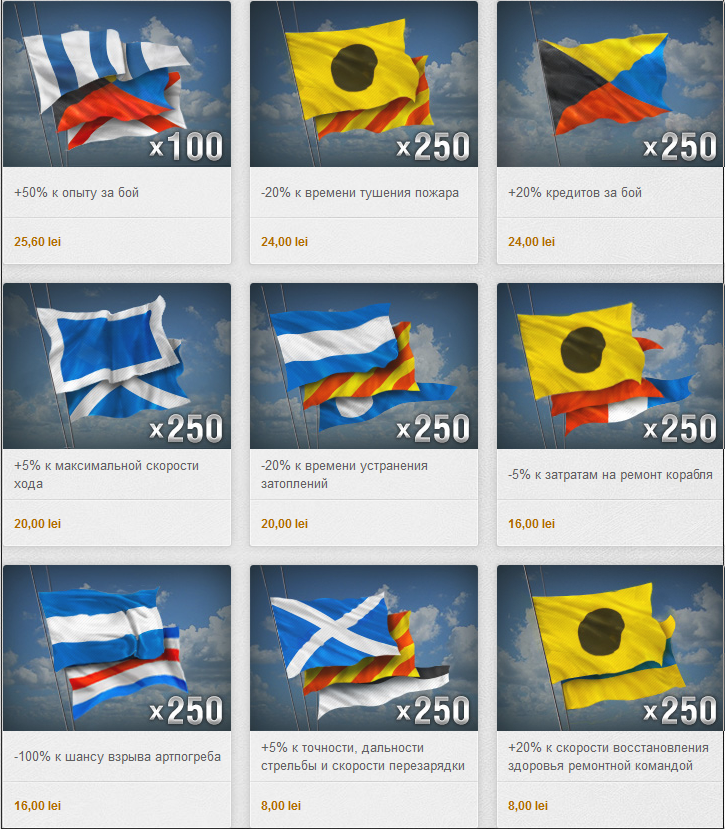 Signal Flags Available in the Russian Premium Shop – The