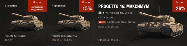 Progetto-RU